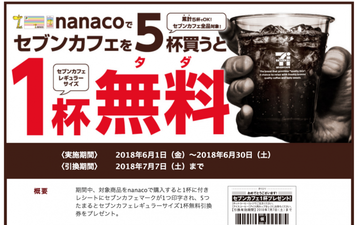 nanacoでセブンカフェを5杯買うと1杯無料!|セブン‐イレブン