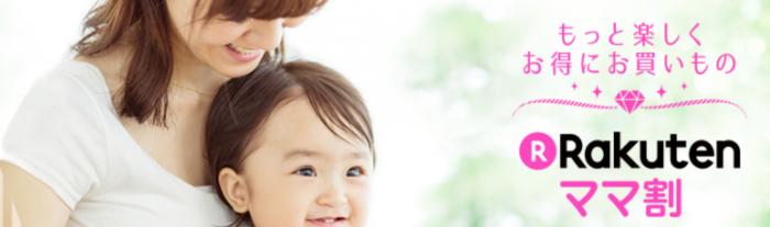 ママ割 妊娠・出産・育児を支えるファミリーのためのお得なメンバーサービス