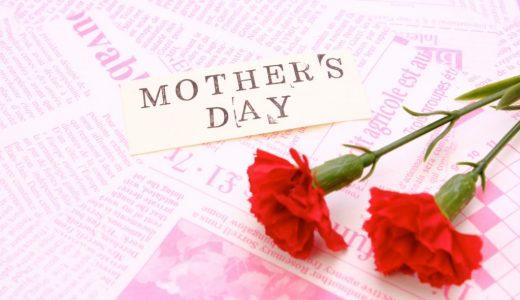 【決定版】母の日ギフト迷ったらコレ!ランキングデータでお母さんに喜ばれるプレゼントを紹介!誕生日や記念日のギフトにも!