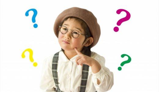 プレ幼稚園って通わせた方がいいって本当?いつから・費用・見学の実体験をまとめてみた