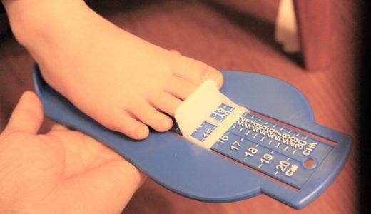 3歳までは足サイズがすぐに変わるので子供靴を選ぶのが大変!子供が喜ぶ靴の買い替え時期を見抜く3つのポイント