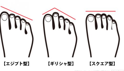 あなたの足の指は何型?ルーツや性格がわかっちゃうそうです - おたくま経済新聞 (1)