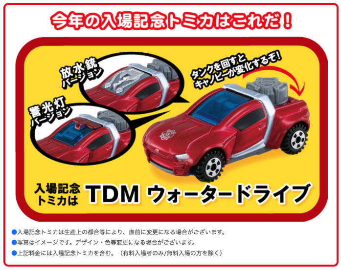 トミカ博 in YOKOHAMA ~さあ、はじまる!ゆめのトミカワールド!!~|イベント・キャンペーン|タカラトミー