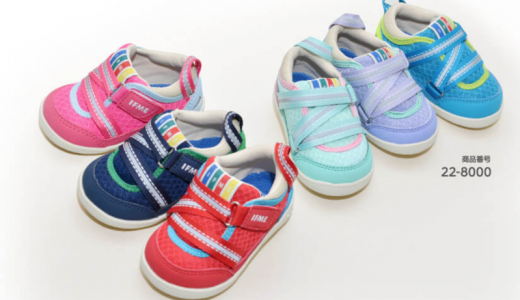 【保存版】コスパ最強の子供靴ブランドIFME(イフミー)のおすすめ人気ベスト5は必見すべき!