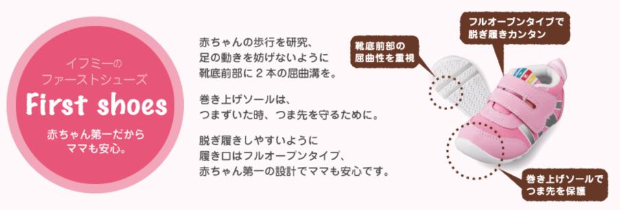 【ファーストシューズ】22-7001 - IFME(イフミー)