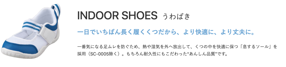 うわばき - IFME(イフミー) - 子供の運動靴やサンダル・スニーカー・上靴も充実