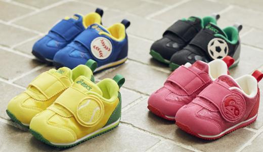 【保存版】日本人が作る日本人のためのアシックス子供靴は日本人に最適!おすすめ人気ベスト5を紹介