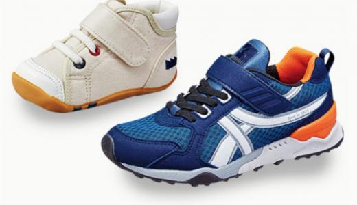 【保存版】ムーンスターは子供靴でも職人芸のこだわりで日本人の足にフィット!おすすめ人気ベスト5を紹介