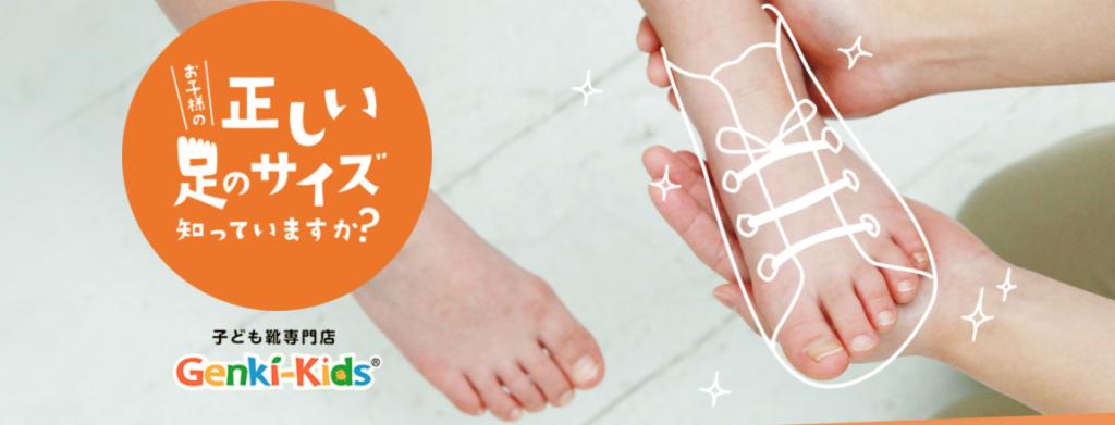 子ども靴専門店のゲンキ・キッズ|お子様の正しい足のサイズ知っていますか? (1)