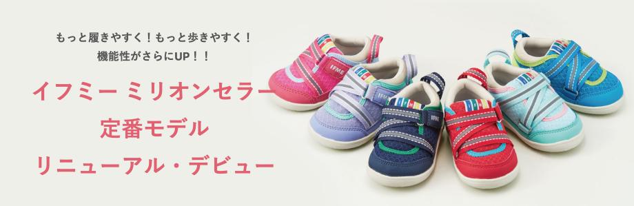 【イフミーライト】22-8000 - IFME(イフミー)