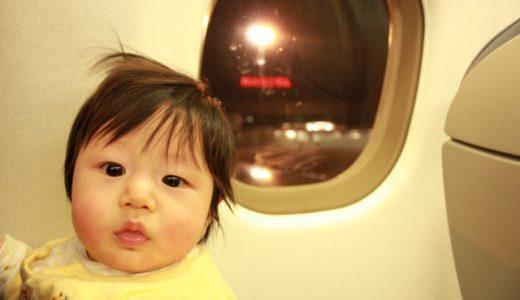 6ヶ月の赤ちゃんとJALでお出かけ!飛行機に乗る際に注意することと機内で上手に過ごすコツ