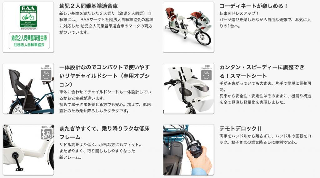 子ども乗せ電動アシスト自転車 ビッケ ポーラ - 子ども乗せ自転車 ビッケ - ファミリー向け自転車 - ブリヂストンサイクル株式会社