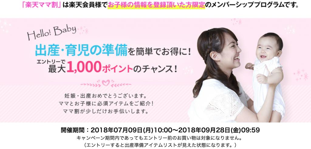 【楽天市場】出産準備特集 - ママ割メンバー限定!エントリーで最大1,000ポイントのチャンス!