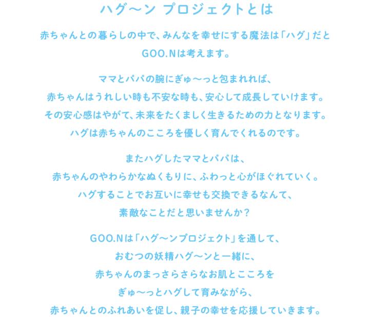 ハグしてはぐくむ ハグ〜ンプロジェクト|おむつの「GOO.N(グ〜ン)」