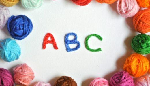 幼稚園児の男の子に人気の英会話スクール!選ぶ際の注意点、通うメリット、親が注意すること