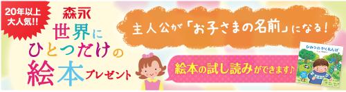 世界にひとつだけの絵本プレゼント - キャンペーン - 森永乳業 妊娠・育児情報サイト「はぐくみ」