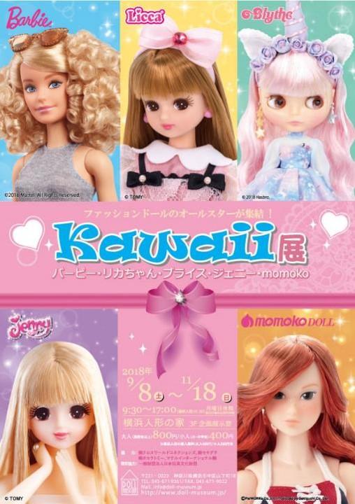 横浜人形の家 kawaii展
