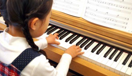 【幼稚園の習い事体験談】娘をピアノ教室に通わせる際に注意したことと身についたこと