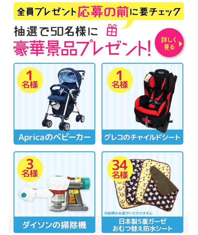 妊婦さん限定!全員もらえる選べるプレゼントキャンペーン実施中! (3)