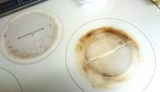 IHの汚れはセスキ炭酸ソーダ水で簡単解決!1日1回の拭き掃除でIHクッキングヒーターをきれいに保てます!