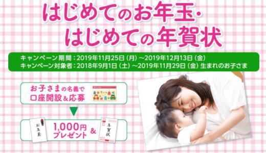 【保存版】赤ちゃんの初めての銀行口座は「ゆうちょ初めてのお年玉キャンペーン」で作るのがおすすめ!